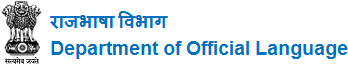 Department of Official Language, Ministry of Home Affairs